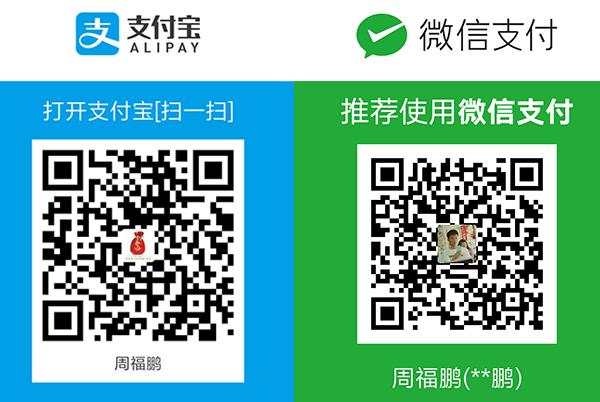 支付宝和微信付款二维码
